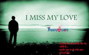 Miss u Shayari : अहसास मिटा, तलाश मिटी, मिट गई