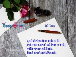 Anmol Vachan  : दूसरों की परेशानी का आनंद ना लें!