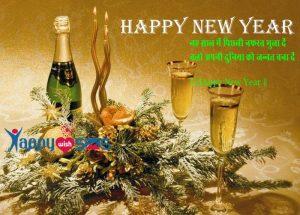New year wishes :  नए साल में पिछली नफ़रत भुला दें