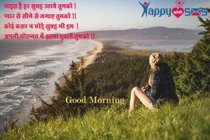 Good Morning Wish : चाहत है हर सुबह उठाये तुमको…