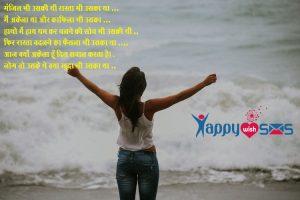 Love Shyari : मंजिल भी उसकी थी रास्ता भी उसका था…