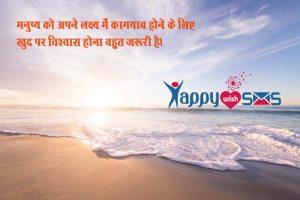 Anmol Vachan : मनुष्य को अपने लक्ष्य में कामयाब होने के लिए..