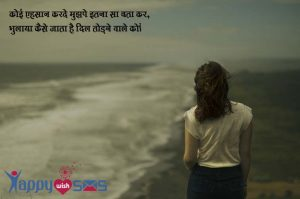 2 Line Shayari : कोई एहसान करदे मुझपे इतना सा बता कर,