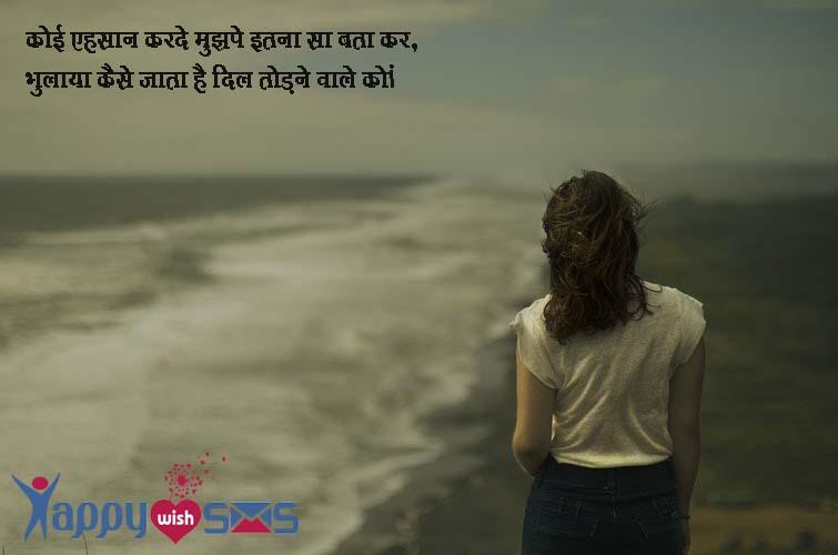 2 line hindi sms