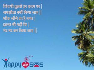 Anmol Vachan :जिंदगी तुझसे हर कदम पर…