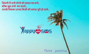Anmol Vachan  : जिंदगी में अच्छे लोगो की तलाश मत करो.