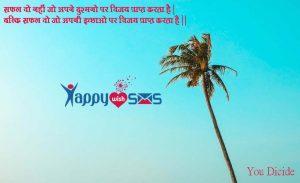 Anmol Vachan : सफल वो नहीं जो अपने दुश्मनो पर विजय प्राप्त करता है…