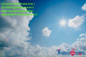 Anmol Vachan : छू ले आसमान ज़मीन की तलाश ना कर