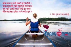 Anmol Vachan : यदि आप उड़नहीं सकते हो तो दौड़ो….