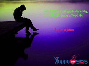 2 Line Shayari : अभी से क्यों छलक आये तुम्हारी आँख में आँसू,
