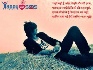 Love Shayari : उठती नहीं है आँख किसी और की तरफ,