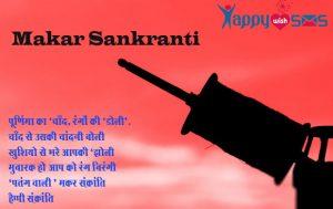 Makar Sankranti Sms : पूर्णिमा का 'चाँद, रंगों की 'डोली'.