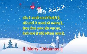 Best Chirstmas Wishes 2018 : Chand ne apni chandni bikhari hai,