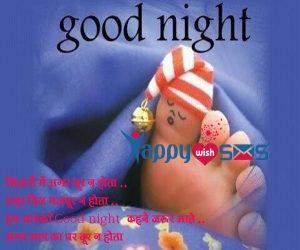 Good Night Wish :सितारों में अगर नूर न होता ..