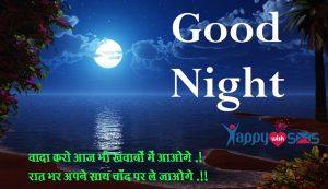 Good Night Wish : वादा करो आज भी ख़्वाबों में आओगे .!