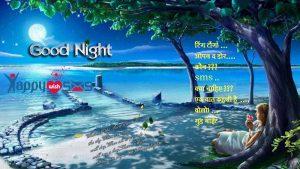 Good Night Wish : टिंग टोंग। …  ओपन द डोर….   कौन ???