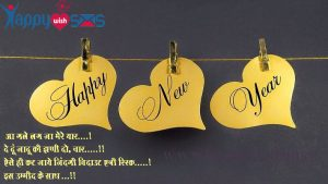 Best New Year Wishes 2018:  आ गले लग जा मेरे यार….!