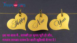 New year wishes :इस नए साल में , आपकी हर मुराद पूरी हो और,