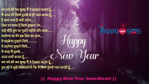 Best New Year Wishes 2018: नव वर्ष की नव सुबह मैं ये इज़हार करता हूँ….