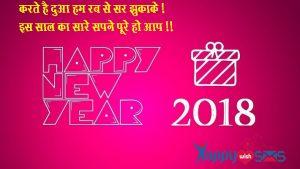 New year wishes : करते है दुआ हम रब से सर झुकाके…