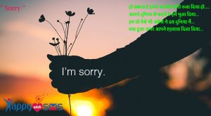 Sorry Shayari : हो सकता है हमने आपको कभी रुला दिया हो…