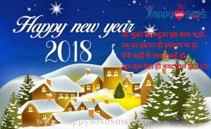 New year wishes :  जो गुज़रे साल हुआ इस साल न हो,