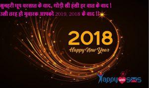 New year wishes :सुनहरी धूप बरसात के बाद, थोड़ी सी हंसी हर बात के बाद,
