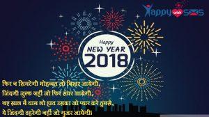 New year wishes : फिर न सिमटेगी मोहब्बत जो बिखर जायेगी,