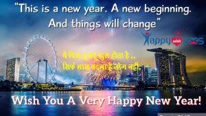 New year wishes :  ये दिल तू क्यू खुस होता है ,,