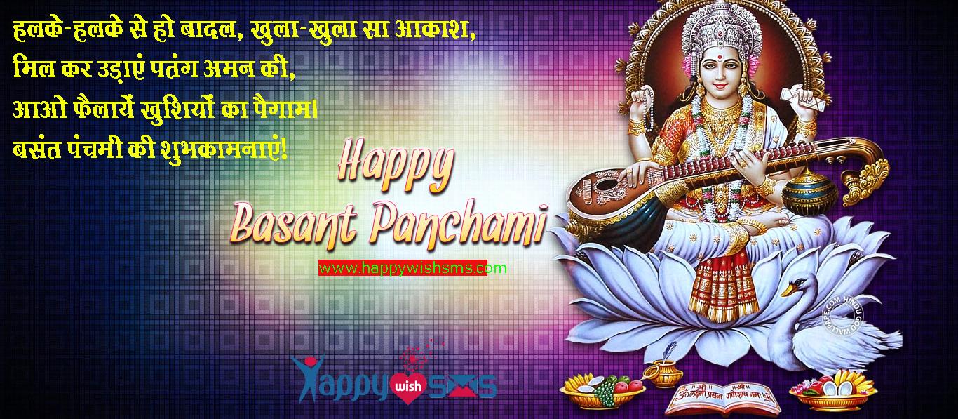 Basant Panchami Wish :हलके-हलके से हो बादल, खुला-खुला सा आकाश,