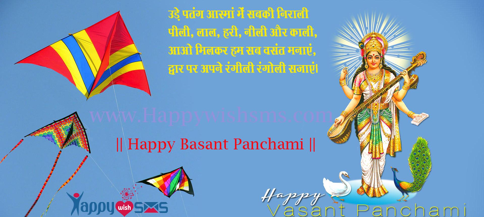 Basant Panchami Wish : उड़े पतंग आस्मां में सबकी निराली,