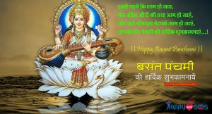 Basant Panchami Wish : इससेपहलेकिशामहोजाए,