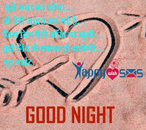 Good Night Wishes :मुझे रुला कर सोना…