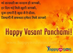 Basant Panchami Wish : मां सरस्वती का वरदान हो आपको,