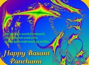 Basant Panchami Wish : वीणा लेकर हाथ मे, सरस्वती हो आपके साथ मे,