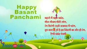 Basant Panchami Wish : बहारो में बहार बसंत,