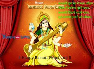 Basant Panchami Wish :  सरस्वती पूजा का ये प्यारा त्यौहार,