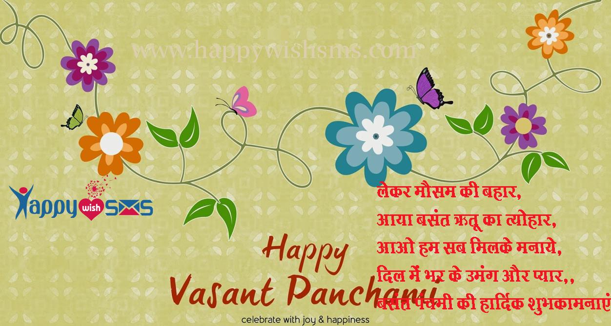 Basant Panchami Wish : लेकर मौसम की बहार,