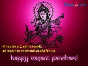 Basant Panchami Wish : लो बसंत फिर आई, फूलों पर रंग लायी,