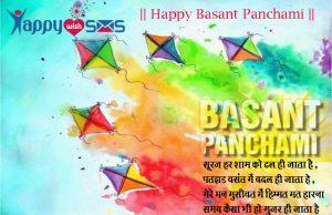 Basant Panchami Wish :सूरज हर शाम को ढल ही जाता है ,