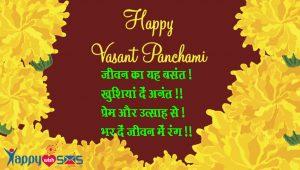 Basant Panchami Wish : जीवन का यह बसंत |