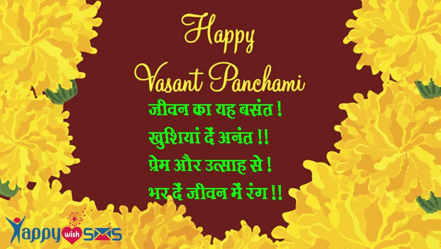 Basant Panchami Wish : जीवन का यह बसंत  