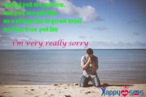 Sorry Shayari गलती हुई हमसे मान हमने लिया,