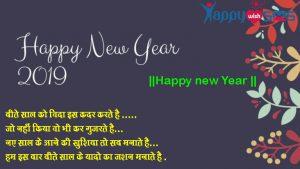 Best New Year Wishes 2018 : बीते साल को विदा इस कदर करते है …..