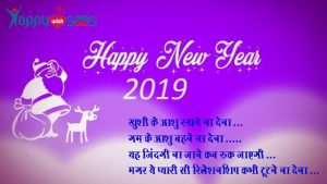 Best New Year Wishes 2018: ख़ुशी के आशु रखने ना देना ..