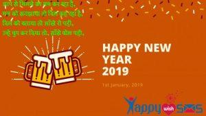 Best New Year Wishes 2018:  आप से मिलने का मन कर रहा है,