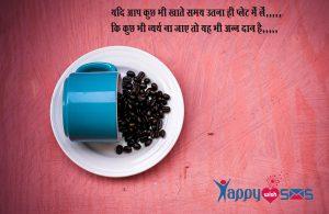 Anmol Vachan : यदि आप कुछ भी खाते समय उतना ही प्लेट में लें,,,,,