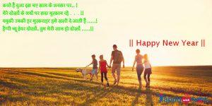 Best New Year Wishes 2018: करते हैं दुआ इस नए साल के अवसर पर.. !