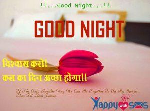 Good Night Wishes :विश्वास करो! कल का दिन अच्छा होगा!!