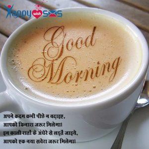 Good Morning Wish :अपने कदम कभी पीछे न बढ़ाइए,